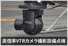 高倍率VTRカメラ撮影設備点検