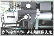 赤外線カメラによる熱画像測定
